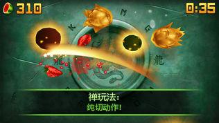 水果忍者(Fruit Ninja)软件截图2