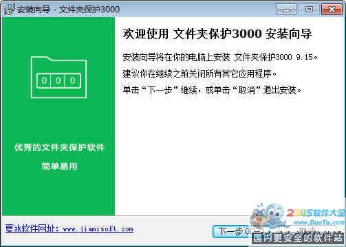 文件夹保护3000下载