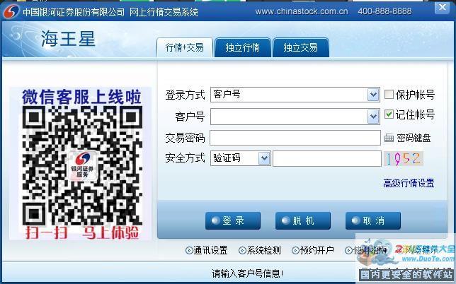 中国银河证券海王星下载