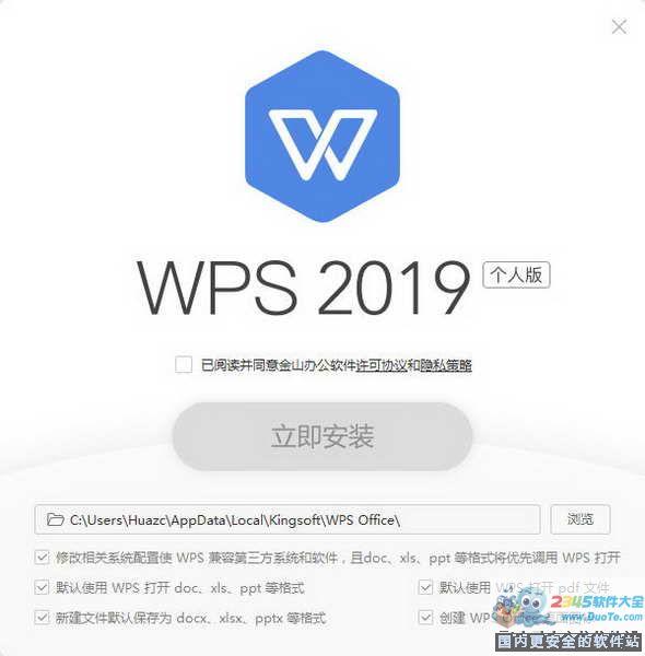office2018(WPS)下載