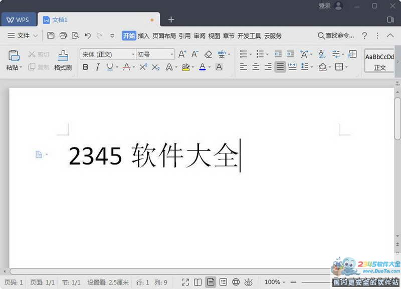 WPS Office 2013下載