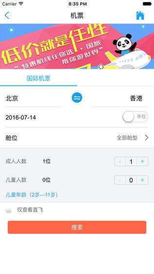 中国国旅CITS软件截图2