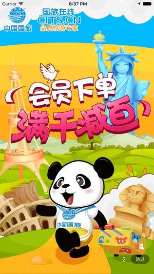 中国国旅CITS软件截图0