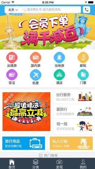 中国国旅CITS软件截图1