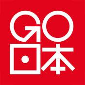 去日本(GoJapan)