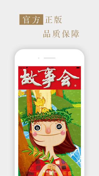 《故事会》iPhone版软件截图0