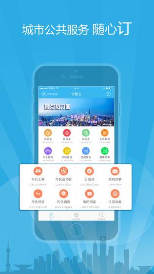杨浦市民云软件截图2
