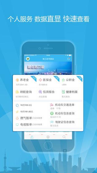 杨浦市民云软件截图1