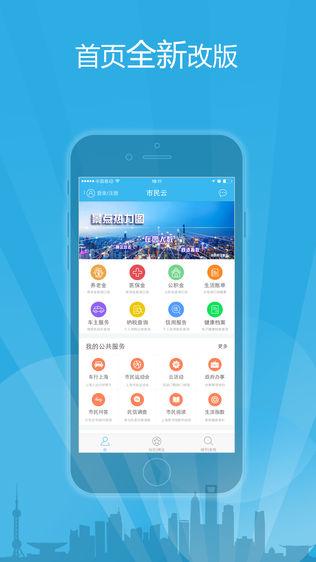 杨浦市民云软件截图0