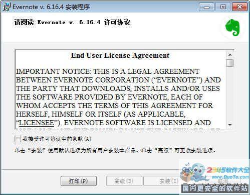 Evernote下载