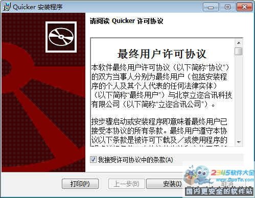 Quicker(快速启动软件) 32位下载