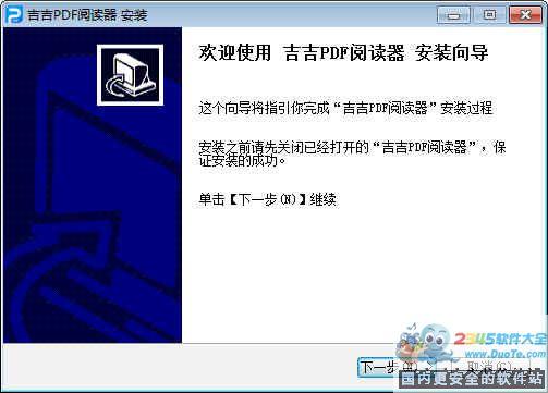 吉吉PDF阅读器 下载