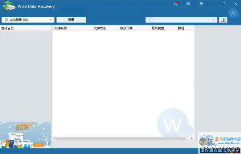 Wise Data Recovery下载