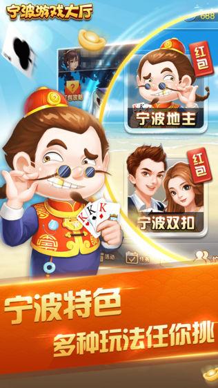 宁波游戏大厅软件截图0