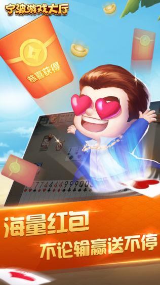 宁波游戏大厅软件截图2