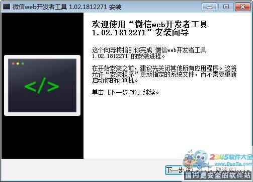 微信web开发者工具 64位下载