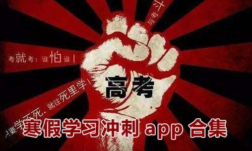 2019高考冲刺app软件合集