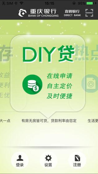 重庆银行直销银行软件截图1