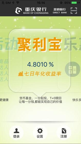 重庆银行直销银行软件截图0