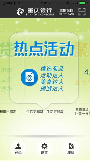 重庆银行直销银行软件截图2