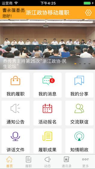 浙江政协软件截图1