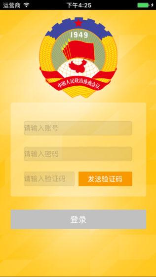 浙江政协软件截图0