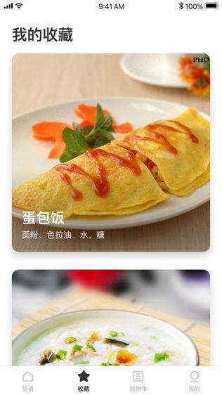 豆果健康早餐软件截图1