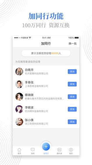 惠有钱软件截图0