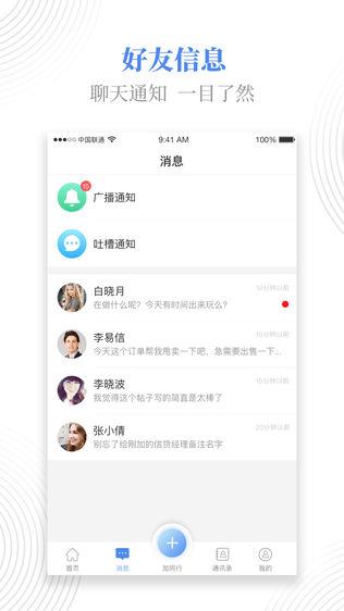 惠有钱软件截图2