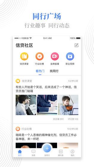 惠有钱软件截图1