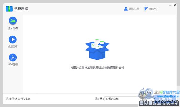 迅捷PDF压缩软件下载
