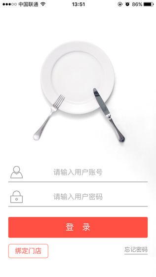 一叮后厨软件截图1