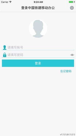 中国铁建移动办公软件截图2