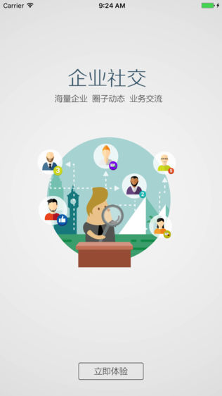 中国铁建移动办公软件截图1