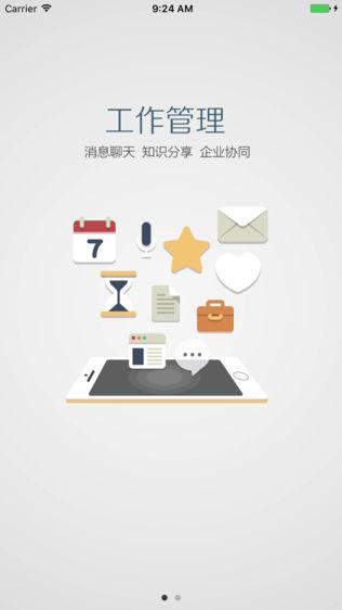 中国铁建移动办公软件截图0
