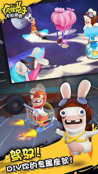 疯狂兔子:无敌跑跑软件截图1
