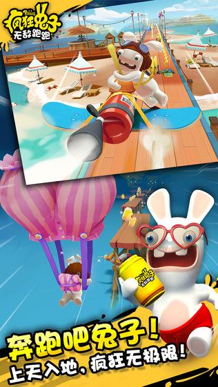 疯狂兔子:无敌跑跑软件截图0