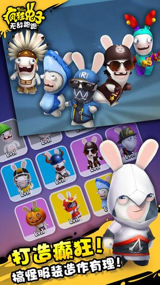 疯狂兔子:无敌跑跑软件截图2