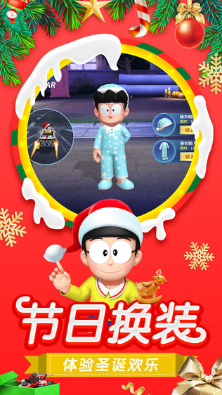哆啦A梦飞车软件截图2