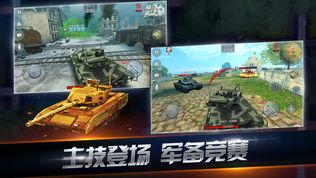 坦克射击软件截图2