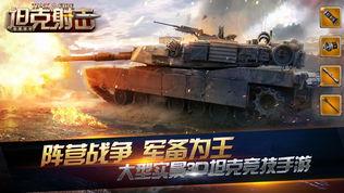 坦克射击软件截图0