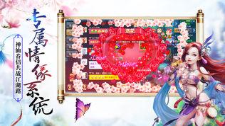 萌仙剑尊软件截图1