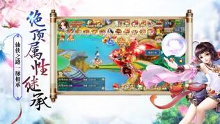 萌仙剑尊软件截图2