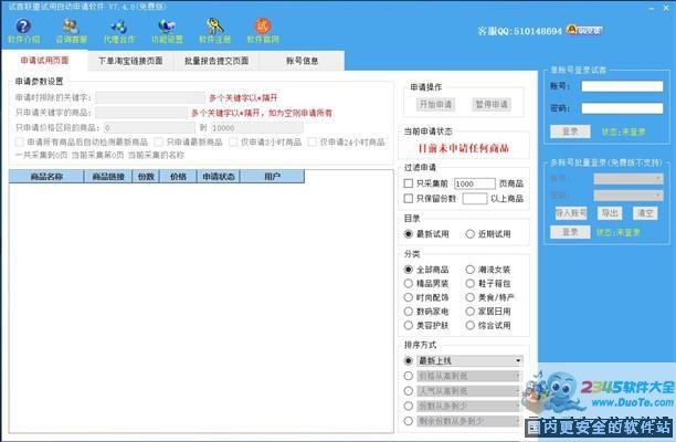 试客联盟自动申请软件下载