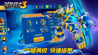 斗龙战士3软件截图1