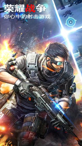 枪战游戏软件截图0