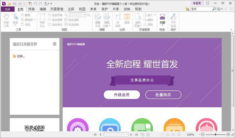 PDF编辑器(福昕)下载