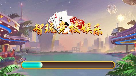 智玩竞技娱乐软件截图0