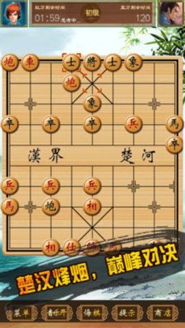 中国象棋单机对战软件截图1