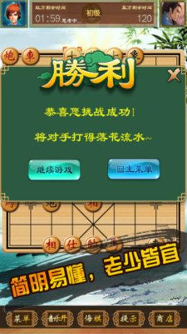 中国象棋单机对战软件截图2